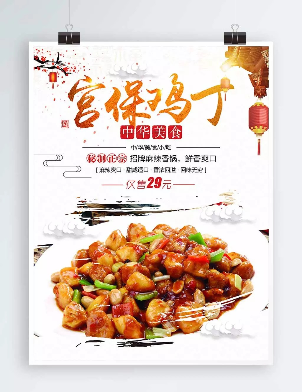 Kung pao asian diner