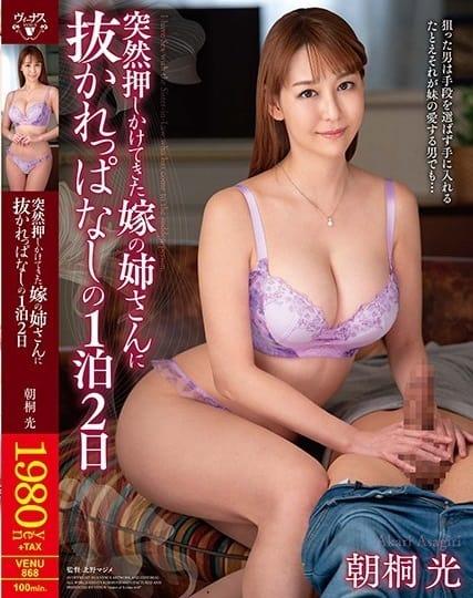 Japan popular pornstar photo
