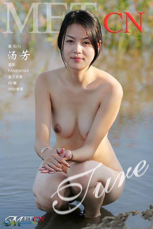 Chinese tang fang nude